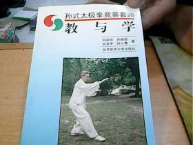 孙式太极拳竞赛套路教与学
