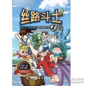 丝路斗士:海上丝绸之路文化探险队:2:福州·广州篇