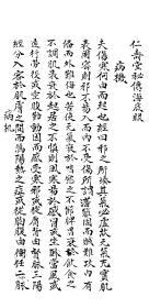 [医学史料]仁寿堂秘传海底眼  佚名  原书1册 钞本复印  无装订复印件