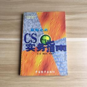 走向CS时代·赢得未来:CS实务指南