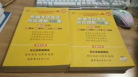 考研英语2019张剑考研阅读黄皮书新编考研英语阅读理解150篇(基础训练)适合英语一试题分册+解析分册(2本合售)