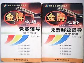 金牌之路 竞赛辅导/竞赛解题指导-----高中物理 全二册合售【奥林匹克金牌之路丛书】