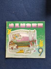 幼儿智力世界 1991 9