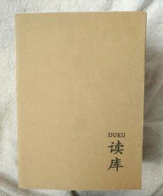 读库2007套装 全套带盒带藏书票 0701-0706 全新未阅