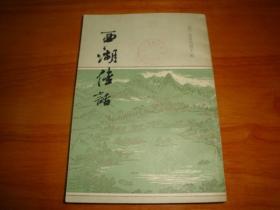 西湖佳话(带古图多幅)