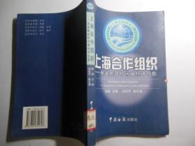 上海合作组织:加速推进的区域经济合作