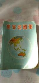 世界地图集 【真善美图书公司 16开软精装】