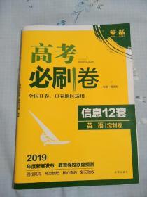 2019年度新卷发布:高考必刷卷信息12套英语定制卷(·全国二、三卷地区实用)