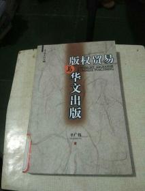 版权贸易与华文出版。