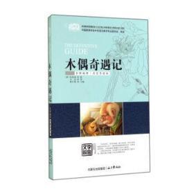 木偶奇遇记  科洛迪,柳川艳,吴洁   书店