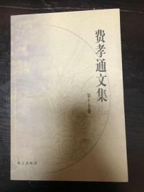 费孝通文集(第十五卷)