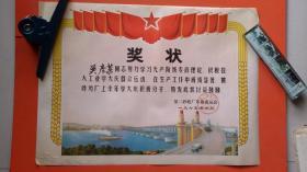 老奖状(1975年被评为学大庆积极分子)