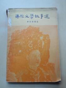 1958年【佛经文学故事选】常任侠,古典文学出版社