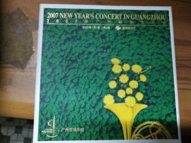 2005-2006广州交响乐团音乐季实况录音精选全四只非卖品CD