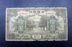 民国纸币中国银行山东孔林拾元加盖烟台保真保老古董古玩四大行纸币收藏