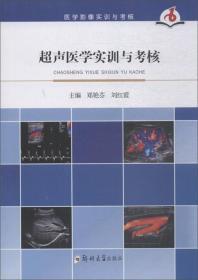 正版新书超声医学实训与考核