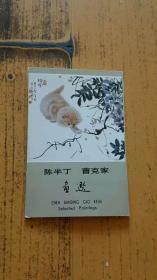陈半丁 曹克家画选(明信片)(全十张)
