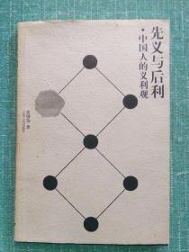 先义与后利:中国人的义利观(一版一印)