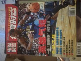 体育时空2004.2
