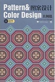 9787500685913/图案设计 几何篇(附赠1CD图案文件)