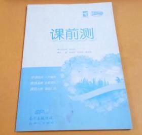 木子教育 100年学典:课前测
