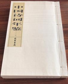 中国诗词年鉴2007