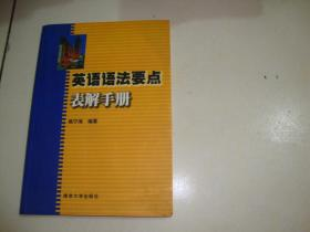 英语语法要点表解手册