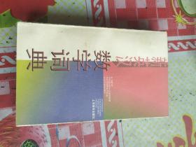 新英汉数学词典