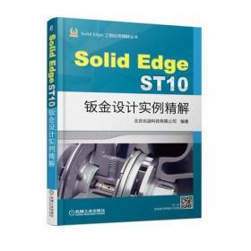 Solid Edge ST10钣金设计实例精解
