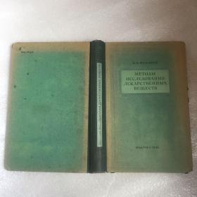 外文书一册  精装