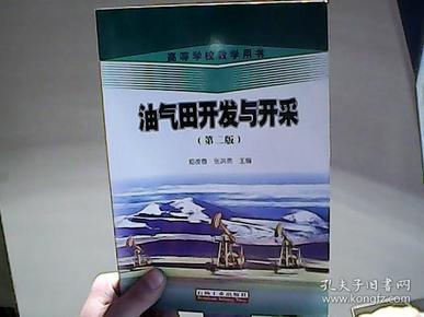 油气田开发与开采(第二版)
