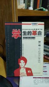 学生的革命:源自美国风靡台湾的快速学习法.第一卷.读书秘诀与应考绝招