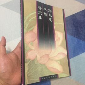 刘九庵书画鉴定集