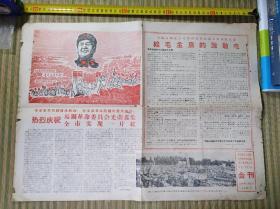 会刊(1968年8月26日)