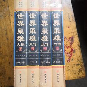 世界枭雄大传(小插盒)