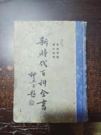 新时代百科全书  下集(1936年版)精装本、书品看图
