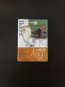 日文原版 少男少女传记文学馆 第5卷 一休 印刷精美 内有插图