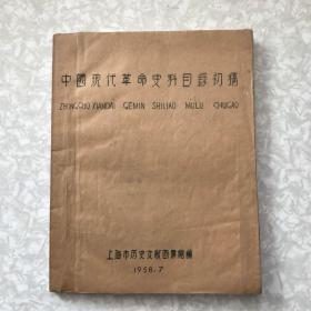 中国现代革命史料目录初稿油印本