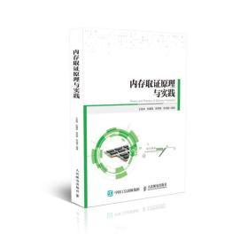 正版ue-9787115487872-内存取证原理与实践