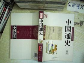 中国古典名著百部藏书:中国通史  ,