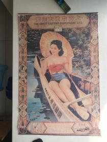 民國著名畫家-杭樨英繪   民國廣告宣傳畫,上海中法大藥房廣告,  老民國宣傳畫 ,民國風特色旗袍美女題材 。九五品。