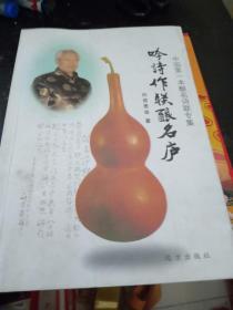 吟诗作联酿名庐-中国第一本酿名诗联专集(作者签赠)