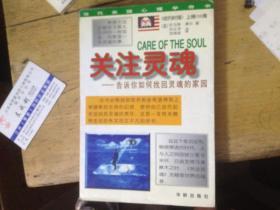 关注灵魂:告诉你如何找回灵魂的家园