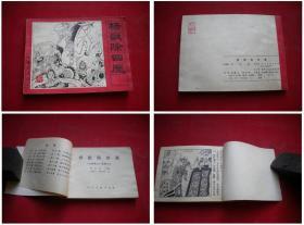 《杨戬除四魔》封神10,64开赵隆义绘,人美1985.8一版一印,662号,连环画