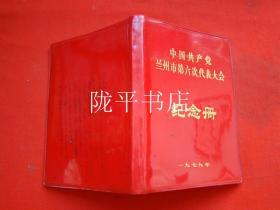 中国共产党兰州市第六次代表大会 纪念册