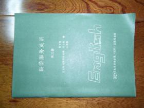 旅游服务英语.第三册