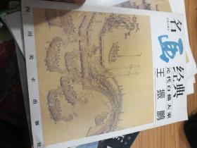 名画经典:百集珍藏本.中国部分.61.元代白描大家 王振鹏