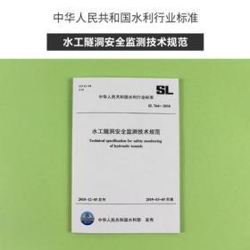 水工隧洞安全监测技术规范(SL 764-2018