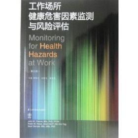 工作场所健康危害因素监测与风险评估(第四版)9787553701196