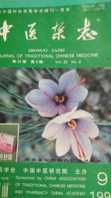 中医杂志(1994年第35卷)1,3,5,9,12共5本